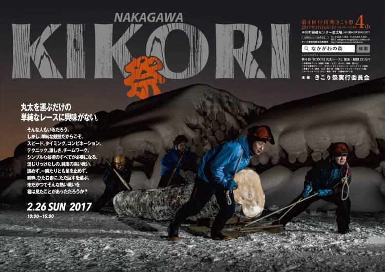 KIKORI2017ポスター
