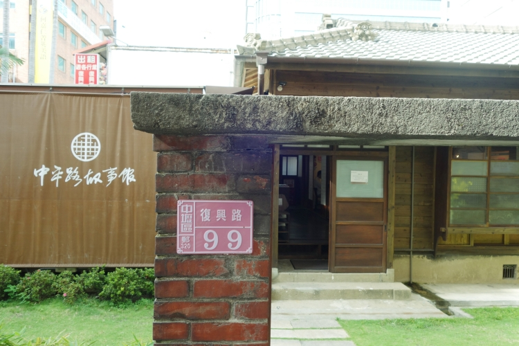 桃園捷運小旅行_b_004_中平路故事館_003